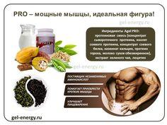 Современный продукт Agel PRO обеспечивает вас 18 натуральными аминокислотами, витаминами, минералами, необходимыми каждый день.