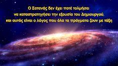 «Ο ίδιος ο Θεός, ο μοναδικός (Α') Η Εξουσία του Θεού (Α')» Μέρος πέμπτο
