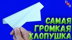 ХЛОПУШКА из бумаги / Как сделать ГРОМКУЮ ХЛОПУШКУ