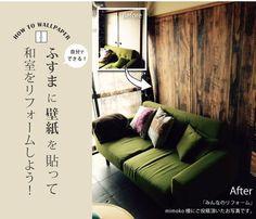 ふすまの上にも壁紙は貼れます!ふすまの上から可愛い壁紙を貼って、和室を洋室にリフォーム | リフォームするなら壁紙屋本舗 Interior Architecture, Interior Design, Sofa, Couch, My Room, Diy And Crafts, Wallpaper, Creative, Furniture