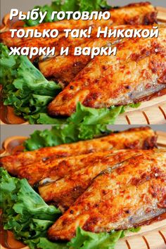 Рыбу готовлю только так Meat Recipes, Chicken Recipes, Cooking Recipes, Fish And Seafood, Tandoori Chicken, Good Food, Food And Drink, Tasty, Ethnic Recipes