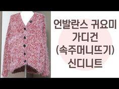언발란스 대바늘 가디건(속주머니뜨기) - YouTube