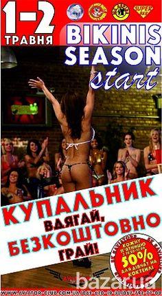 Святкуйте першотравневі свята разом з БК Aviator!!! - Прочие виды спорта Борисполь на Bazar.ua