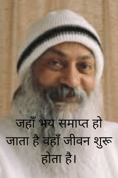 Osho Quotes in Hindi-ओशो के प्रेरणादायक अनमोल विचार - Motivational Page Osho Quotes On Life, Chankya Quotes Hindi, Inspirational Quotes In Hindi, Shyari Quotes, Sufi Quotes, Knowledge Quotes, Spiritual Quotes, Great Man Quotes, Love Yourself Quotes