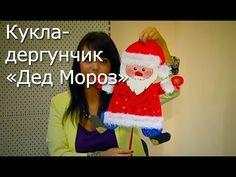 Рукоделие- Кукла-дергунчик «Дед Мороз», своими руками! Видео мастер-класс - YouTube