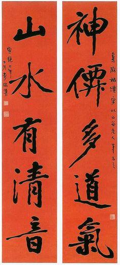 Li Ruiqing(b. 1867-1920) FIVE-CHARACTER COUPLET IN REGULAR SCRIPT 李瑞清 行書五言聯 題識:集麻姑壇字以山谷老人筆為之。宣統二年十月 李瑞清。 釋文:神仙多道氣,山水有清音。