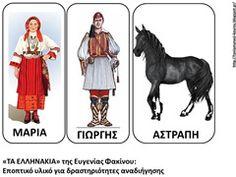ΕΛΛΗ3 25 March, Education, School, Decor, Blog, Decoration, Blogging, Onderwijs, Decorating