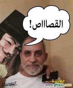 عاجل. . لماذا اتفق القضاء ودار الإفتاء بإعدام مرشد الإخوان. محمد | وكالة انباء البرقية التونسية الدولية