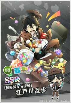 SSR The Innocent Detective Edogawa Ranpo Bungou Stray Dogs Characters, Anime Characters, Me Me Me Anime, Anime Love, Edogawa Ranpo, 2016 Anime, Drawing Now, Dog Games, Bongou Stray Dogs