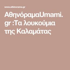 ΑθηνόραμαUmami.gr :Τα λουκούμια της Καλαμάτας