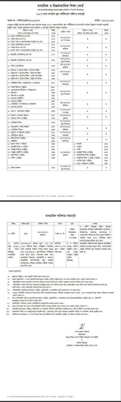 Ssc Routine Download From Pdf  Comilla    Routine