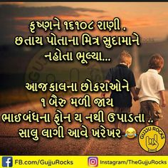 Bff Quotes, Qoutes, Funny Quotes, Crazy Facts, Weird Facts, Lines Quotes, Gujarati Quotes, Osho, Animals Beautiful