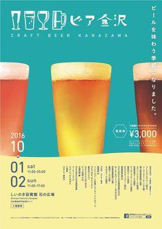 クラフトビア金沢 2016年10月1日と2日に、しいのき迎賓館 石の広場(金沢市広坂2-1-1)にて「クラフトビア金沢」が開催されます。 Graphic Design Flyer, Japanese Graphic Design, Menu Design, Ad Design, Flyer Design, Advertising Poster, Advertising Design, Japanese Drinks, Restaurant Poster