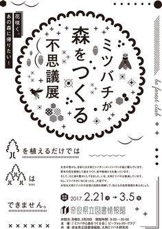 企画展「ミツバチが森をつくる不思議展」 平成29年2月21日(火)~3月5日(日)   奈良県立図書情報館