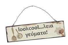 Lookcool...λεια γεύματα!