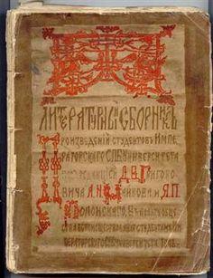 "Cover van ""Literaire Digest"" - Nicholas Roerich"