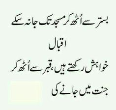 Urdu Diary Club: ishq Poetry in Urdu Urdu Funny Poetry, Poetry Quotes In Urdu, Best Urdu Poetry Images, Urdu Poetry Romantic, Love Poetry Urdu, Nice Poetry, Beautiful Poetry, Soul Poetry, Poetry Feelings