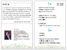 소리나눔합창단, 불우청소년 돕기 자선공연. 2013.4.27(토), 17:30, 강동어린이회관3층(강동구청앞)