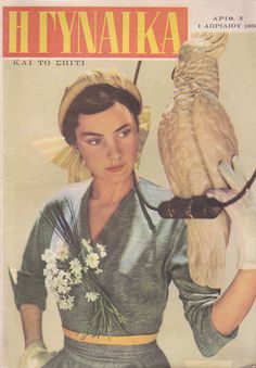 """Περιοδικό """"ΓΥΝΑΙΚΑ"""", τεύχος 5. Αθήνα, 1950. """"GYNAIKA"""" (WOMAN) fashion magazine, vol. 5. Athens, 1950. Collection Peloponnesian Folklore Foundation, Nafplion"""