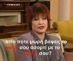 Tv Quotes, Movie Quotes, Funny Quotes, Funny Greek, Funny Phrases, Quote Posters, Series Movies, Laugh Out Loud, True Stories