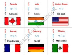 Korean Language Flash Cards Set - countries of the world from Velerion Damarke on TeachersNotebook.com -  (6 pages)  - Want to learn Korean? Here are some quick flash cards showing you how to say the names of 36 countries. Most of the more common tourist destinations are on here, as well as the more influential countries from most continents. It's a good starter set