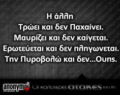 Uploaded by Find images and videos about girls, funny and greek quotes on We Heart It - the app to get lost in what you love. Greek Memes, Funny Greek Quotes, Funny Photos, Funny Images, Greek Words, Funny Thoughts, Stupid Funny Memes, Hilarious, Love Yourself Quotes