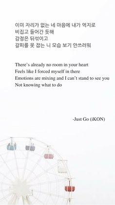 Just Go by iKON Lyrics wallpaper