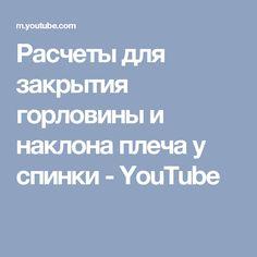 Расчеты для закрытия горловины и наклона плеча у спинки - YouTube