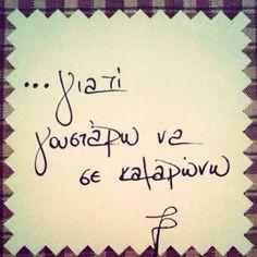Γουστάρω ! Best Quotes, Love Quotes, My Heart Quotes, Greek Words, Greek Quotes, Emotional Abuse, English Quotes, Some Words, Wall Quotes
