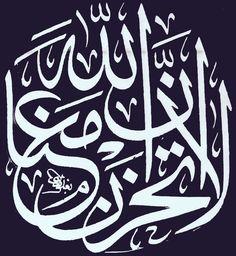 DesertRose,;,Aayat bayinat,;, calligraphy art,;,لا تحزن إن الله معنا,;,