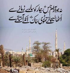 Islamic Phrases, Islamic Art, Islamic Quotes, Islamic Status, Noble Quran, Madina, Prophet Muhammad, Allah, Me Quotes