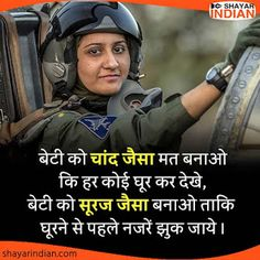 Shayari Status for Girls in Hindi : National Girl Child Day Strong Motivational Quotes, Positive Quotes For Life Motivation, Inspirational Quotes With Images, Motivational Status In Hindi, Status Quotes, Good Thoughts Quotes, Good Life Quotes, Wise Quotes, Deep Thoughts