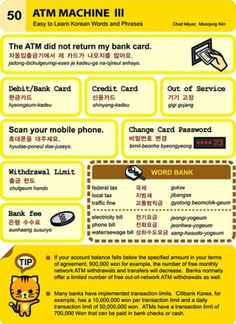Learning Korean - ATM Machine II