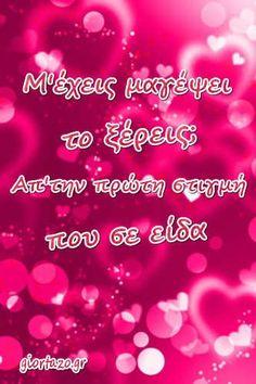 Αγάπη .. giortazo.gr - giortazo The Little Prince, Greek Quotes, Love Quotes, Tattoo, Facebook, Happy, Art, Love, The Petit Prince