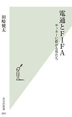 電通とFIFA~サッカーに群がる男たち~ (光文社新書)   田崎 健太 読了:2016年9月13日