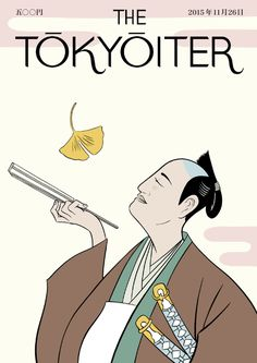 The Tokyoiter: Artists Pay Tribute to the Japanese Capital with New Yorker-Style Magazine Covers Easy Drawings Sketches, Japanese Drawings, Japanese Art, Book Design, Cover Design, Magazine Art, Magazine Covers, New Yorker Covers, Japanese Illustration