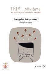 Το being.gr δίνει σε δύο τυχερούς το βιβλίο «Thin.. Positive: Μυστικά Ελέγχου της πείνας και της διατροφής» του Ευάγγελου Ζουμπανέα από τις εκδόσεις Μεταίχμιο.