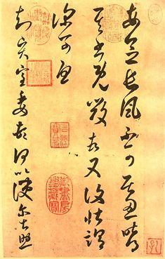 晋-王羲之-长风帖-台北故宫