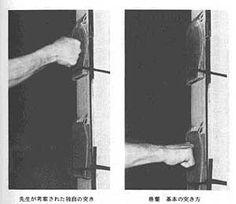 The Isshinryu vertical fist demonstration.