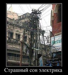 Страшный сон электрика