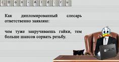 Немного спецтехнологии | Don-Ald.Ru