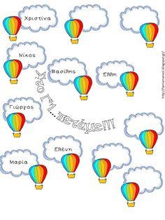 Για τη διακόσμηση της πόρτας και το παρουσιολόγιο της τάξης, προτείνεται μία εναλλακτική ιδέα με αερόστατα (ελαφρώς παραλλαγμένη από την π...