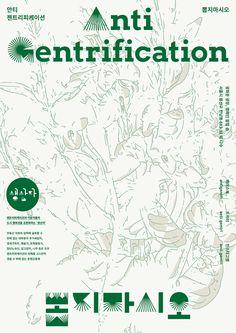 Poster for Anti-Gentrification:뽑지마시오 - twothree