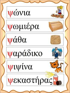 Speech Language Therapy, Speech And Language, Speech Therapy, Greek Phrases, Greek Words, Learn Greek, Greek Language, Greek Alphabet, Greek Quotes