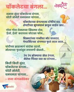 Childhood Poem, Childhood Memories, Lord Buddha Wallpapers, School Life Quotes, Old Song Lyrics, Marathi Poems, Poetry For Kids, Kalam Quotes, Kids Poems