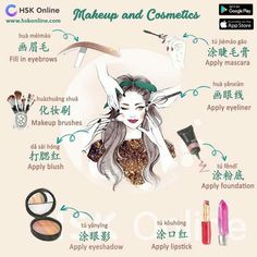 Educational infographic & data visualisation Chinese vocabulary: Makeup and Cosmetics Infographic Description For more infographics:
