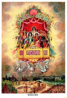 Pushpak Viman Shri Ram Hindu Print Kalyan (Hindi magazine) Gita Press, Gorakhpur. Shiva Art, Krishna Art, Hindu Art, Lord Krishna, Lord Shiva, Lord Sri Rama, Lord Rama Images, Lord Hanuman Wallpapers, Hanuman Images