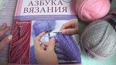 "Мои пряжные находки  Madame Tricote Raris Angora/ Seam Gloria/ Книга ""Аз..."