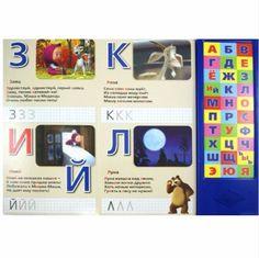 изучение русского алфавита Маша и медведь образовательные игрушка для детей — Вы и я магазин