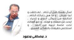 مصطفى محمود !!!